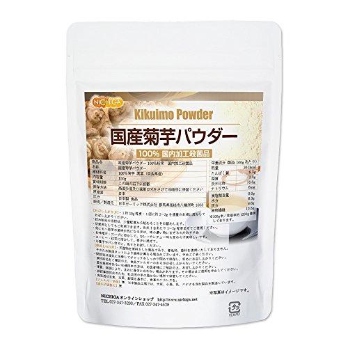 国産菊芋パウダー 150g 国内加工殺菌品 [05] NICHIGA(ニチガ) きくいも 粉末 キクイモ イヌリン含有