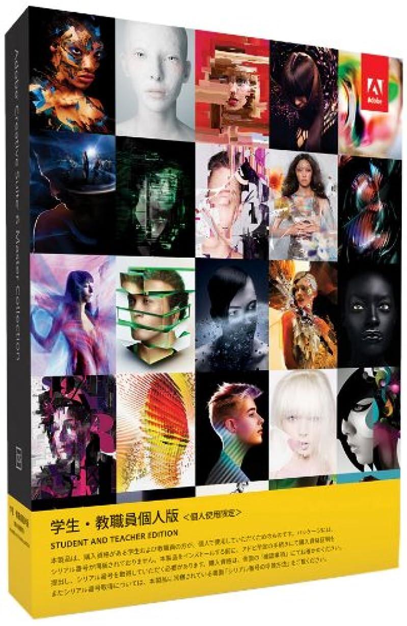 頬骨オゾン学生?教職員個人版 Adobe Creative Suite 6 Master Collection Windows版 (要シリアル番号申請)