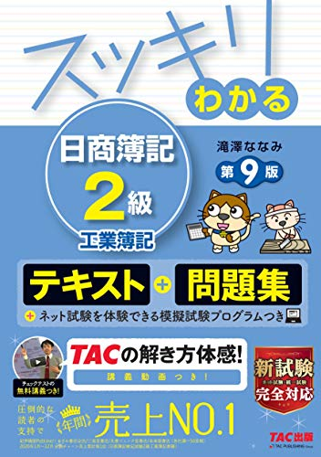 スッキリわかる 日商簿記2級 工業簿記 第9版 [テキスト&問題集] (スッキリわかるシリーズ)