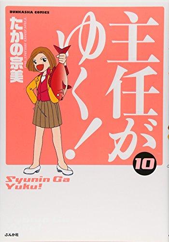 主任がゆく!  (10) (ぶんか社コミックス)
