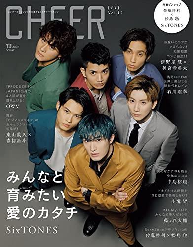 CHEER Vol.12【表紙:SixTONES】【ピンナップ:佐藤勝利×松島聡/SixTONES】 (TJMOOK)