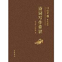 The poem phrase writing common sense(the small Jing packs)-poem phrase China universality read a thing (Chinese edidion) Pinyin: shi ci xie zuo chang shi ( xiao jing zhuang ) -- shi ci zhong guo pu ji du wu