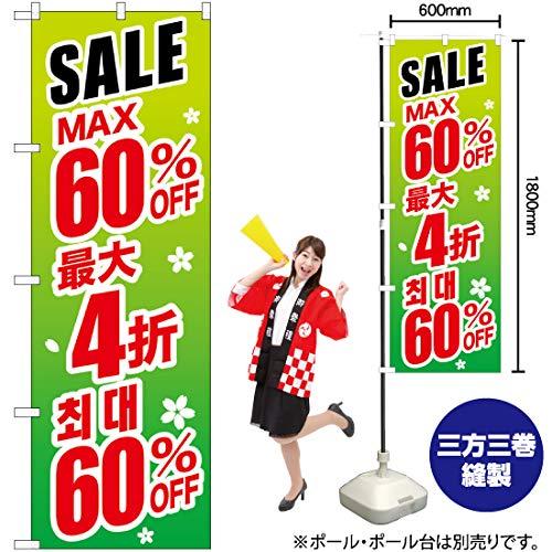 のぼり旗 最大60% 中国/韓国 緑地 GNB-2996 (受注生産)