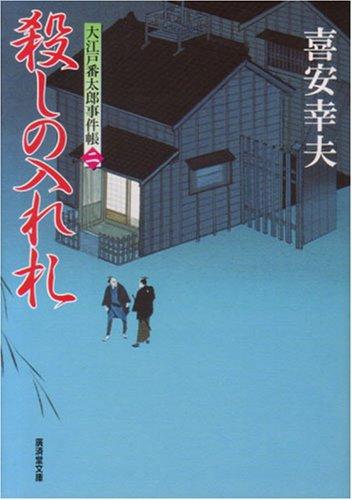 殺しの入れ札―大江戸番太郎事件帳〈2〉 (広済堂文庫)