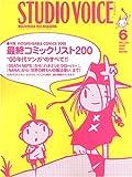 STUDIO VOICE (スタジオ・ボイス) 2005年 06月号
