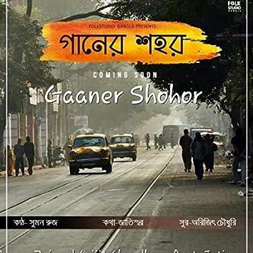 Gaaner Shohor
