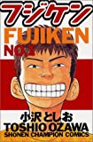 フジケン 1 (少年チャンピオン・コミックス)