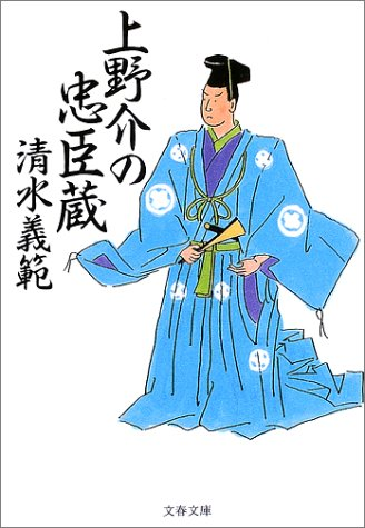 上野介の忠臣蔵 (文春文庫)の詳細を見る