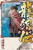 龍狼伝 王霸立国編(7) (講談社コミックス月刊マガジン)