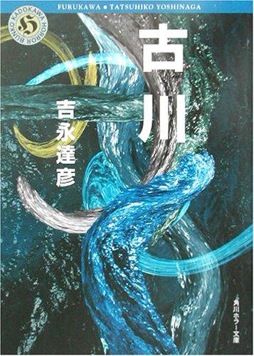 古川 (角川ホラー文庫)の詳細を見る