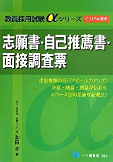 志願書・自己推薦書・面接調査票 〔2015年度版〕 (教員採用試験αシリーズ 394)