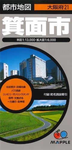 都市地図 大阪府 箕面市 (地図 | マップル)