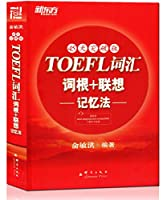 新东方·TOEFL词汇词根+联想记忆法:45天突破版