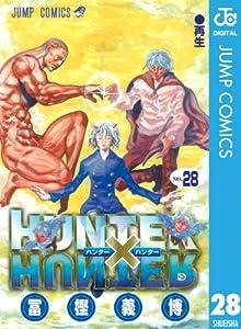 HUNTER×HUNTER モノクロ版 28巻 表紙画像