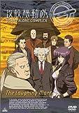 攻殻機動隊 STAND ALONE COMPLEX The Laughing Man [DVD]