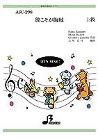 ASC298 器楽合奏用スコア彼こそが海賊 上級 CD付 / ブレーメン