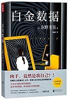Platina Data (Chinese Edition)