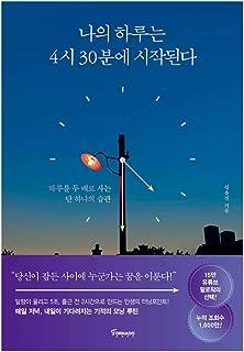 韓国語の本, 自己啓発書, 時間管理/나의 하루는 4시 30분에 시작된다 : 하루를 두 배로 사는 단 하나의 습관 - 김유진 (私の一日は4時30分に始まる - Kim Yujin)/韓国より配送