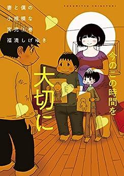 [福満しげゆき]の妻と僕の小規模な育児(3) (コミックDAYSコミックス)