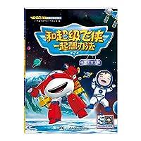 超级飞侠启智绘本系列:和超级飞侠一起想办法(第2辑)·中国太空之旅