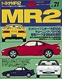 トヨタMR2 (ハイパーレブ 21 車種別チューニング ドレスアップ徹底ガイド) (ハイパーレブ 車種別チューニング ドレスアップ徹底ガイドシリーズ Vo)