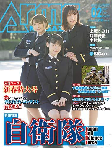 『月刊アームズマガジン2021年2月号』のトップ画像