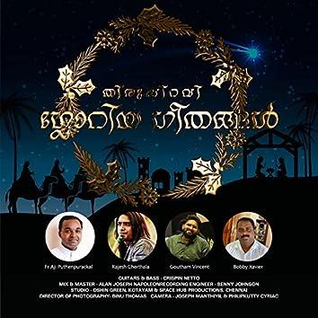 """Thiruppiravi (From """"Gloria Geethangal"""")"""
