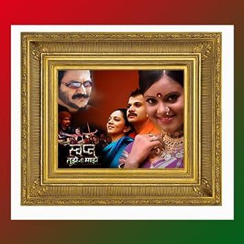 Swapna Tujhe Ni Majhe (Original Motion Picture Soundtrack)