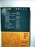口語文法講座〈第5〉表現と文法 (1965年)