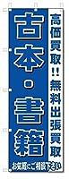 のぼり のぼり旗 古本・書籍 (W600×H1800)リサイクル・回収