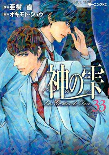 神の雫(33) (モーニングコミックス)
