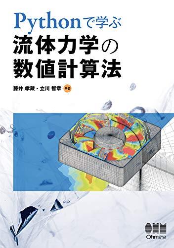 Pythonで学ぶ流体力学の数値計算法