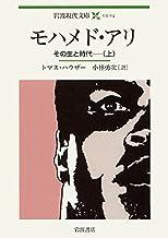 モハメド・アリ――その生と時代(上) (岩波現代文庫)
