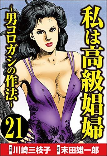 私は高級娼婦 ~男コロガシの作法~(分冊版) 【第21話】 (comic RiSky(リスキー))