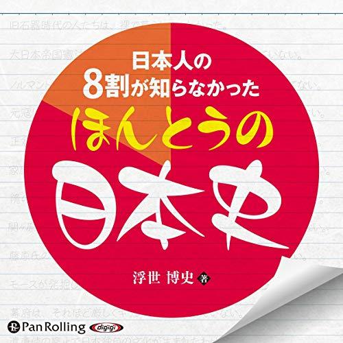 『日本人の8割が知らなかったほんとうの日本史』のカバーアート