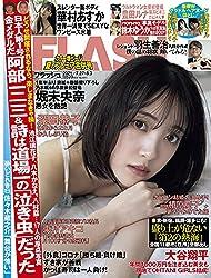 週刊FLASH(フラッシュ) 2021年7月27日・8月3日号(1611号) [雑誌]