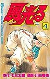 風光る(4) (月刊少年マガジンコミックス)