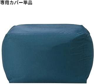 Freahap ビーズクッションカバー カバーのみ ビーズソファーカバー 洗えるカバー 65*65*43cm 付け替え 大 特大