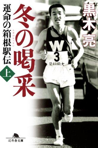 冬の喝采 運命の箱根駅伝 上 (幻冬舎文庫)