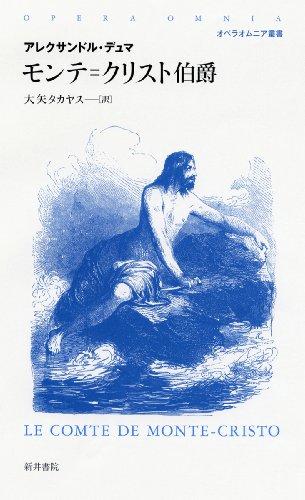 モンテ=クリスト伯爵 (オペラオムニア叢書) (オペラオムニア叢書 1)