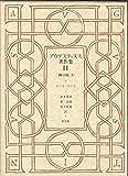 アウグスティヌス著作集 (第11巻) 神の国1