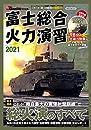 富士総合火力演習 2021