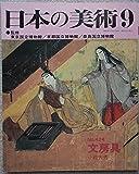 文房具 日本の美術 (No.424)