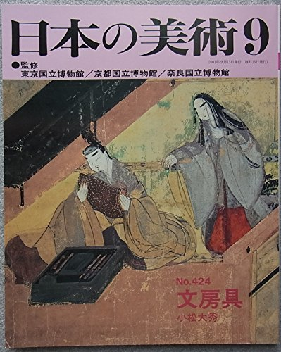 文房具 日本の美術 (No.424)の詳細を見る
