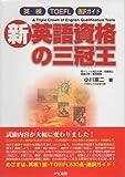 新・英語資格の三冠王―英検・TOEFL・通訳ガイド