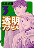 透明アクセル(3) (イブニングコミックス)
