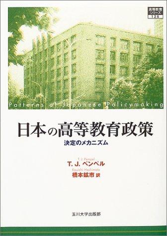 日本の高等教育政策―決定のメカニズム (高等教育シリーズ)