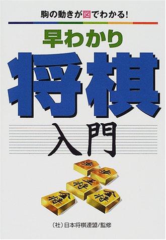 早わかり将棋入門―駒の動きが図でわかる!