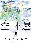 空日屋 : 3 (アクションコミックス)