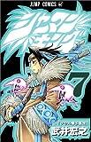 シャーマンキング 7 (ジャンプコミックス)